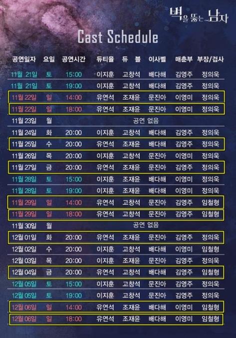 Cast schedule 1